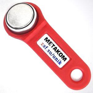 Ключи для домофона «Метаком»