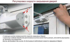 Регулируем скорость закрывания двери