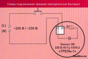 Типовая схема подключения дверного звонка